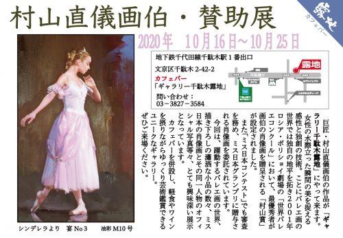 10月16日(金)~25日(日)東京・ギャラリー千駄木露地にて「村山直儀画伯・賛助展」が開催されます。