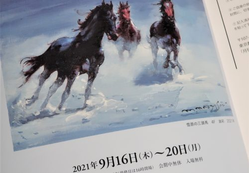 2021年9月16日(木)~20日(月)、埼玉県秩父市の矢尾百貨店にて「村山直儀 展」が開催されます。