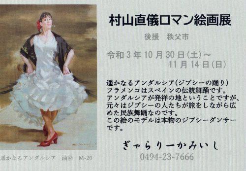 10/30(土)~11/14(日)秩父市にて村山直儀ロマン絵画展が開催されます。